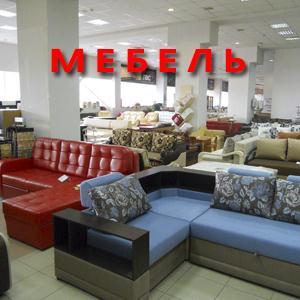 Магазины мебели Инзера