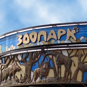 Зоопарки Инзера